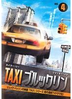 TAXI ブルックリン 第4巻