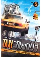 TAXI ブルックリン 第5巻