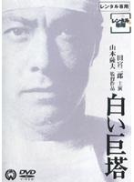 白い巨塔 (田宮二郎主演)