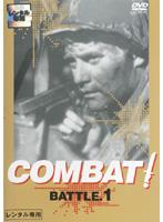 COMBAT! BATTLE.1