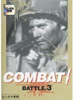 COMBAT! BATTLE.3