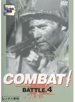 COMBAT! BATTLE.4