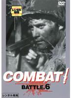 COMBAT! BATTLE.6