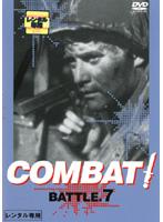 COMBAT! BATTLE.7