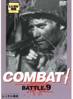 COMBAT! BATTLE.9