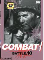 COMBAT! BATTLE.10