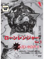 ローンレンジャー TV版 1