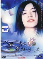 ベロニカは死ぬことにした(2005)