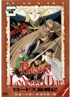 ロードス島戦記 Vol.1
