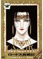 ロードス島戦記 Vol.4