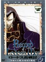 ロードス島戦記 Vol.5