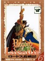 ロードス島戦記 Vol.6