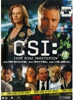 CSI:科学捜査班 SEASON 4 VOL.2