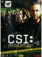 CSI:科学捜査班 SEASON 5 VOL.1
