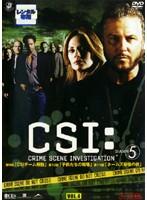 CSI:科学捜査班 SEASON 5 VOL.4