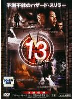 13 thirteen 「男が女を殺すとき」、「黒猫」、「ドリーム・クルーズ(劇場公開版)」