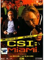 CSI:マイアミ シーズン4 Vol.1