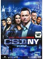 CSI:NY シーズン2 VOL.4
