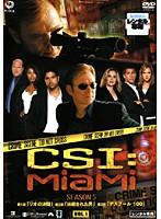 CSI:マイアミ シーズン5 Vol.1