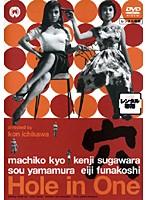 穴(1957)
