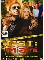 CSI:マイアミ シーズン6 Vol.1