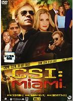 CSI:マイアミ シーズン6 Vol.3