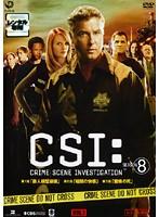 CSI:科学捜査班 SEASON 8 Vol.1