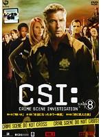 CSI:科学捜査班 SEASON 8 Vol.2