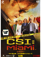 CSI:マイアミ シーズン7 Vol.1