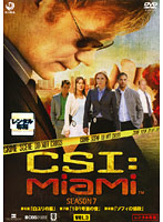 CSI:マイアミ シーズン7 Vol.3