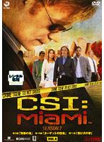 CSI:マイアミ シーズン7 Vol.4