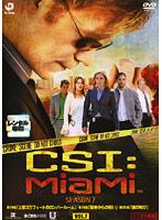 CSI:マイアミ シーズン7 Vol.7