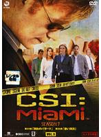 CSI:マイアミ シーズン7 Vol.9