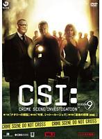 CSI:科学捜査班 SEASON 9 Vol.3