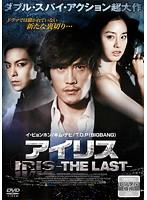 IRIS〔アイリス〕-THE LAST-