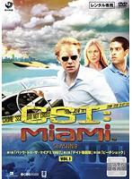 CSI:マイアミ シーズン8 Vol.1