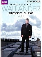 刑事ヴァランダー シーズン2 Vol.1
