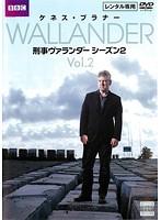 刑事ヴァランダー シーズン2 Vol.2
