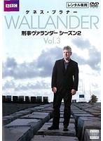 刑事ヴァランダー シーズン2 Vol.3