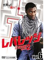 レバレッジ シーズン2 Vol.6