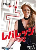 レバレッジ シーズン2 Vol.7
