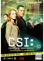 CSI:科学捜査班 SEASON 10 VOL.1