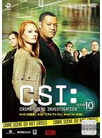 CSI:科学捜査班 SEASON 10 VOL.2