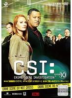 CSI:科学捜査班 SEASON 10 VOL.3