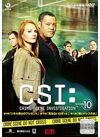 CSI:科学捜査班 SEASON 10 VOL.4