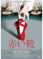 赤い靴 デジタルリマスター・エディション