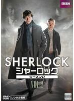SHERLOCK/シャーロック シーズン2 2