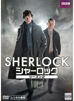 SHERLOCK/シャーロック シーズン2 3