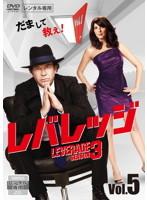レバレッジ シーズン3 Vol.5
