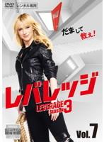 レバレッジ シーズン3 Vol.7